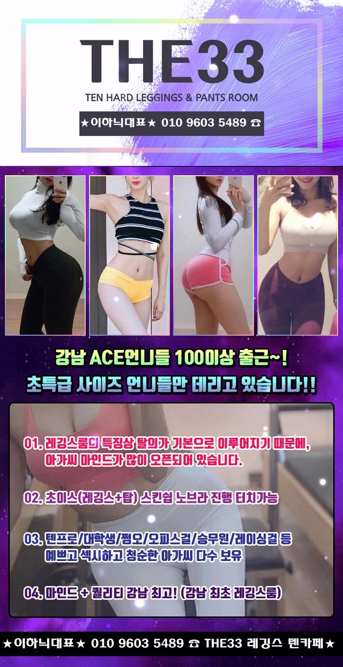 강남레깅스룸 강남최초 레깅스초이스 저렴한주대 고퀄리티 페이스 언니들 마인드는 책임지겠습니다 친절한 이하늬대표 연락하기 010-8467-5289